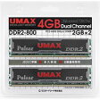 ◇ 【2GBx2枚】 UMAX デスクトップ用 DDR2-800 (PC2-6400) 240pin DIMM Pulsar DCDDR2-4GB-800 ◆メ