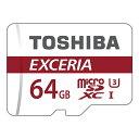 ◇ 【64GB】 TOSHIBA 東芝 EXCERIA microSDXCカード CLASS10 UHS-I対応 R:90MB/s SDアダプタ付 海外リテール...
