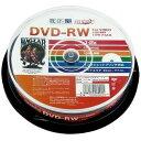 DVD-RW メディア くり返し録画用 HI-DISC ハイディスク CPRM 2倍速 10枚スピンドルケース入り ワイドプリンタブル HDDRW12NCP10 ◆宅