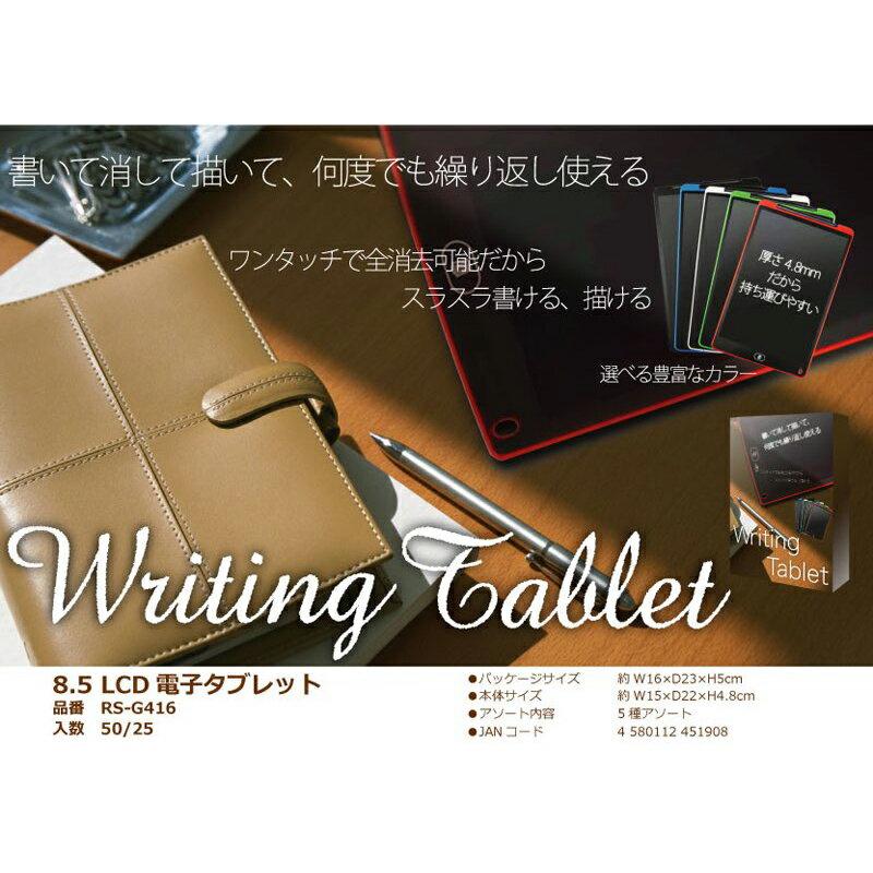 電子メモ帳 8.5インチLCD電子タブレット 感圧式 スリム4.8mm厚 ペン付属 ボタン電池同梱 全5色 ※色指定はできません RS-G416 ◆メ