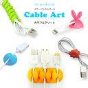結束バンド Cable Art ケーブルアート miwakura 美和蔵 デスク回りをスッキリ可愛く 5種セット カラフルアソート MPC-CH5PAS ◆メ