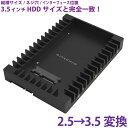 HDDサイズ変換ブラケット 2.5 → 3.5変換 miwakura 美和蔵 2.5インチSATA接続HDD/SSD用 取付ネジ付 ブラック MPC-HDB2535 ◆メ