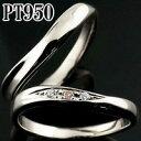 [送料無料]ピンクダイヤモンド ペアリング ハードプラチナ950 ダイヤモンド 結婚指輪 マリッジリング ウェディングリング ウェディングバンド 記念リング プ...