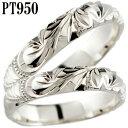 [送料無料]ハワイアンマリッジリング 結婚指輪 ペアリング ハードプラチナ950 リング 結婚指輪 PT950 結婚記念リング ハワイアンジ...