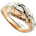 [送料無料]ハワイアンジュエリー 結婚指輪 ハワイアン