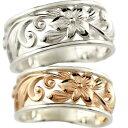 ショッピングペア カップル ハワイアンジュエリー ハワイアンペアリング リング 結婚指輪 マリッジリング プラチナ900 ピンクゴールドk18 ミル打ち 幅広 透かし 幅広 結婚記念リング ハワジュ 2本セット 地金リング 宝石なし18k 18金ブライダルジュエリー 指輪 大きいサイズ対応 送料無料