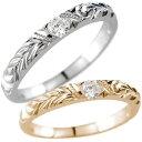 [送料無料]ハワイアンペアリング リング 結婚指輪 ピンクゴールドk18 ホワイトゴールドk18 一粒ダイヤ ダイヤモンド スクロール 波 ...