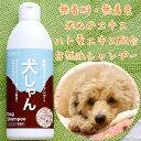 [あす楽]犬用シャンプー 犬しゃん 犬シャン 米ぬかエキス ...