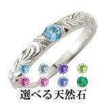 []ハワイアンジュエリー 一粒天然石 リング 指輪 シルバー925 ハワイアンジュエリー ハワジュ Hawaii 【楽ギフ包装】