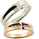 クロス ペアリング 結婚指輪 マリッジリング ダイヤモンド 2本セット ホワイトゴールドk18 ピンクゴールドk18 k18wg 0.06ct 結婚記念リング18k 18金【楽ギフ_包装】【コンビニ受取対応商品】 指輪 大きいサイズ対応 送料無料