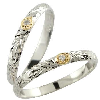 [送料無料]ハワイアンジュエリー ペアリング  結婚指輪 ホワイトゴールドk18 一粒ダイヤモンド マリッジリング コンビリング コンビネーションリング 2本セット18k 18金【_包装】0824カード分割【コンビニ受取対応商品】 【愛し合う2人の絆 その想いいつまでも】