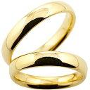 ペアリング マリッジリング 結婚指輪 結婚記念リング ウェディングリング ウェディングバンド イエローゴールドk18 18金 地金リング リ..