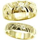 [送料無料]ハワイアン ペアリング イエローゴールドk18 結婚指輪 k18 ハワイアンジュエリー 2本セット ミル打ち ハワジュ 18k ...