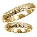 結婚指輪 ハワイアンペアリング ピンクゴールドk18k18PG結婚記念リング2本セット ハワジュ18k 18金ブライダルジュエリー 0824楽天カード分割