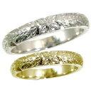 [送料無料]結婚指輪 ハワイアンペアリング ダイヤモンド ホワイトゴールドk18イエローゴールドk18 k18結婚記念リング2本セット ハワジ..