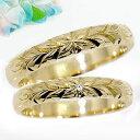 [送料無料]結婚指輪 ハワイアン ペアリング イエローゴールドk18 ダイヤモンド 結婚記念リング 2本セット ハワジュ 18k 18金【楽...