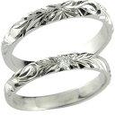 [送料無料]結婚指輪 マリッジリング ハワイアンペアリ
