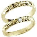 [送料無料]ハワイアンペアリング イエローゴールドk18 結婚指輪 k18 ダイヤモンド 一粒ダイヤモンド ダイヤ0.05ct 結婚記念リング ハワイアンジュエリー2本セット ハワ...
