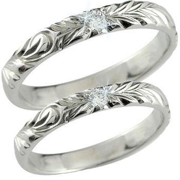[送料無料]ハワイアンマリッジリング 結婚指輪 ペアリング ホワイトゴールドk18 ダイヤモンド 一粒ダイヤモンド ダイヤ0.05ct 結婚記念リング ハワイアンジュエリー 2本セット ハワジュ hawaii18k 18金ブライダルジュエリー 【_包装】0824カード分割 【想いを伝えるペアリング 胸の中のその想いを託して】