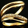 [送料無料]ペアリング 結婚指輪 マリッジリング イエローゴールドk18 ダイヤモンド ウェーブライン ハンドメイド 2本セット18k 18金【楽ギフ_包装】0824楽天カード分割