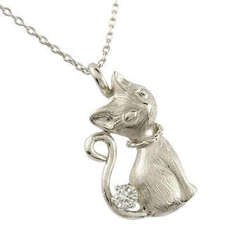 [送料無料]猫 ねこ ネコ ネックレス 一粒 ホワイトゴールドk18 ペンダント ダイヤモンド 4月誕生石 18金 18k レディース【_包装】0824カード分割【コンビニ受取対応商品】 おすまし顔がなんとも癒やされますね 毎日のジュエリーパートナーにいかがですか?