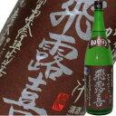 【2019年】飛露喜 特別純米 かすみ酒 1800ml