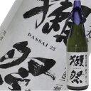 獺祭 純米大吟醸 磨き二割三分 1800ml【あす楽】【包装・熨斗無料】