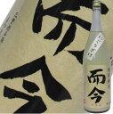 而今 特別純米 にごりざけ1800ml