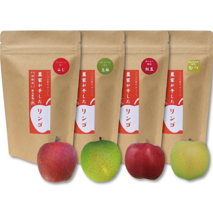 農家が干したリンゴ くし形 70g 4品種食べくらべセット〈ふじ・王林・紅玉・むつ〉