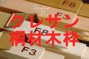 木枠【桐材】【期間限定格安】130F号 1940x1620mm