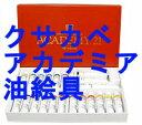 クサカベ 油絵具 ブルー グリーン系 6号(20ml)Aシリーズ (006-078)