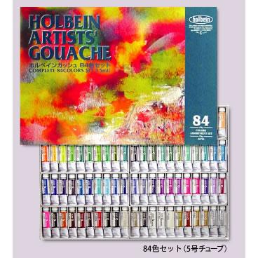 ホルベイン不透明水彩絵具 84色セット 5号チューブ