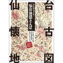 100年前の仙台を歩く 仙台地図さんぽ(大正時代版)