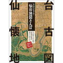 江戸時代の仙台を歩く 仙台地図さんぽ(江戸時代版)