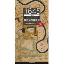 【NEW】1645/正保2年 奥州仙台城絵図