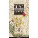 【NEW】1664/寛文4年 仙台城下絵図