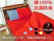 ボックスシーツ 綿100% カラー7色クイーンサイズ 160×200×35cm抗菌防臭加工【新疆綿】