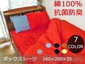 ボックスシーツ 綿100% クイーンサイズ160×200×35cm 抗菌防臭加工【新疆綿】