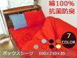 ボックスシーツ 綿100% カラー7色シングルロング 100×210×35cm抗菌防臭加工【新疆綿】