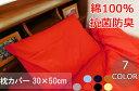 ショッピング枕 枕カバー 綿100% カラー7色 30×50cm用 抗菌防臭加工【新疆綿】