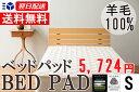 日本製 送料無料 ベッドパッド シングル 100×200cm...