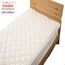 あす楽 日本製 送料無料 ベッドパッド シングル 100×200cm ベットパット 羊毛 ウール