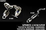 SARD スポーツキャタライザー(第1触媒) ハリアー DBA-GSU30W/2GR-FE用【smtb-TD】【saitama】