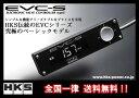☆HKS EVC-S ブーストコントローラー 45003-AK009 【smtb-TD】【saitama】
