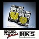 HKS スーパーパワーフロー交換用フィルター 【 Φ200用...