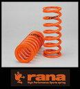 ☆ rana spring 【 I.D 65mm, 150mm, 200N/mm, 品番:25.150.65.200 】 ラーナ 直巻き レース スプリング 2本セット