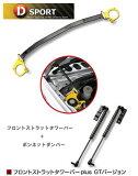 【 コペン L880K 用 】 D-SPORT (Dスポーツ) フロントストラットタワーバーplus GTバージョン 品番:55138-B081