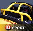 【 コペン L880K 用 】 D-SPORT (Dスポーツ) ロールバー〔アクティブトップ用〕 品番:66501-B080