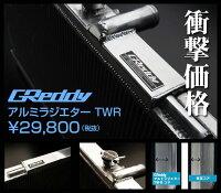 トラスト,グレッディー,ラジエター,TWR/TRUST,GReddy,RADIATOR,TWR【smtb-TD】【saitama】