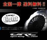 【 ランサーEvo.4?Evo.8 CN9A, CP9A, CT9A / 4G63T用 】 ORC オグラ レーシングクラッチ ORC 400Light シングル / プル式 HP(高圧着タイプ) 品